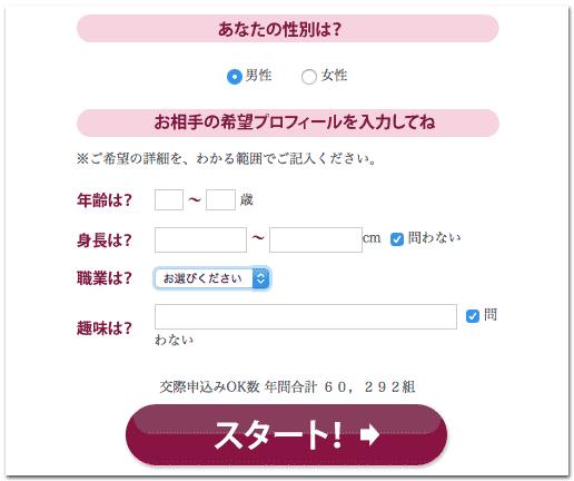 ノッツェパートナー紹介申し込み方法