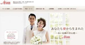 ノッツェ結婚相談所トップ