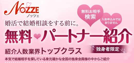 ノッツエパートナー紹介サイト