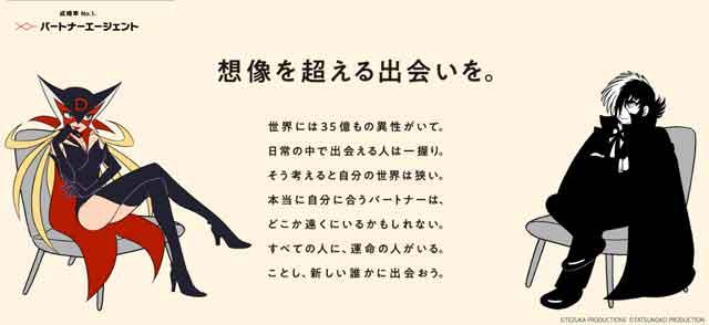 パートナーエージェント評判