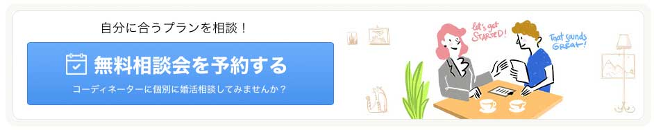 ゼクシィ縁結び相談カウンター無料相談会