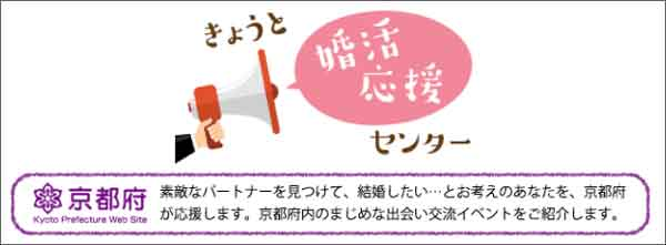 京都府婚活支援サイト
