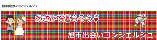 千葉県婚活支援サービス