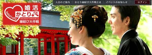 千葉県香取市婚活支援
