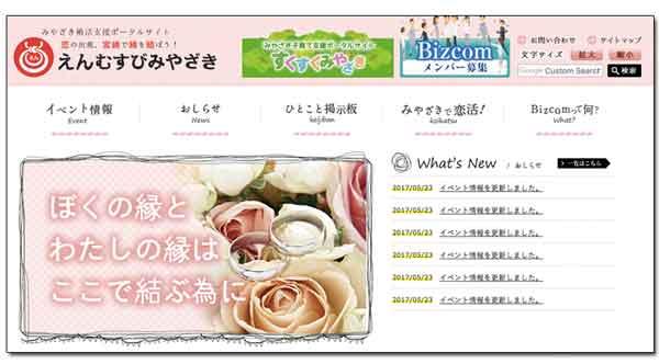 宮崎県の結婚相談所