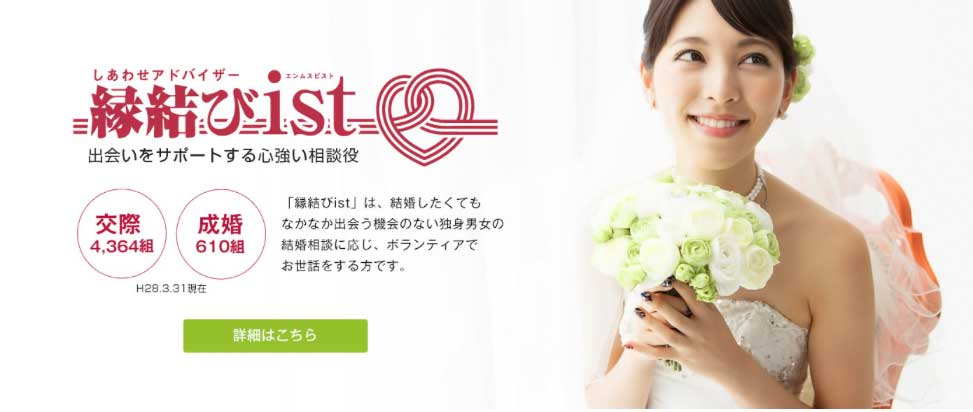 地方婚活石川県