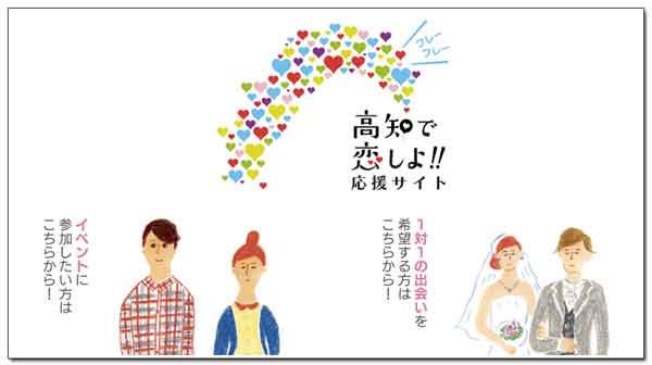 高知県で婚活