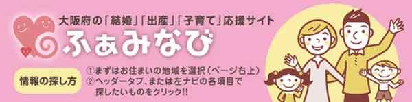 大阪府婚活支援