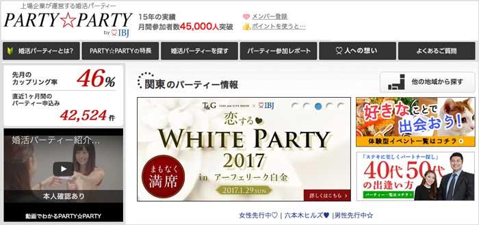 partypartyサイト画像