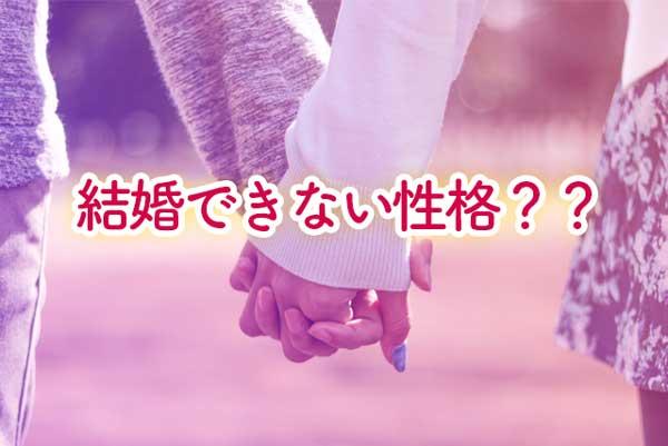 結婚できない性格を結婚体質に変える 簡単な方法