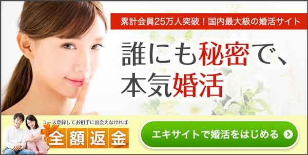 エキサイト恋愛婚活サイト