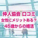 仲人協会東京の女性45歳