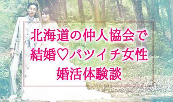 北海道の仲人協会で結婚バツイチ女性の婚活体験談