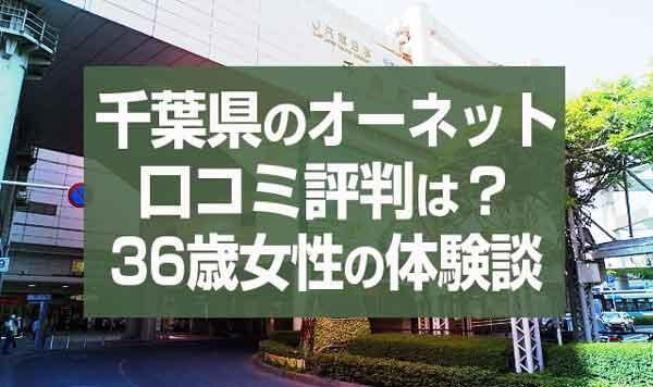千葉県柏市の結婚相談所の口コミオーネット体験談.