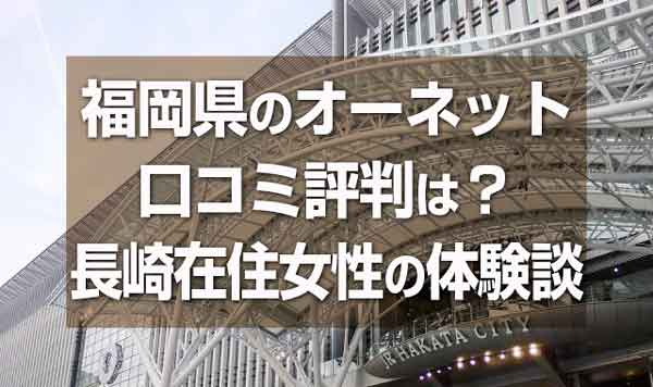 福岡県オーネット口コミ体験談