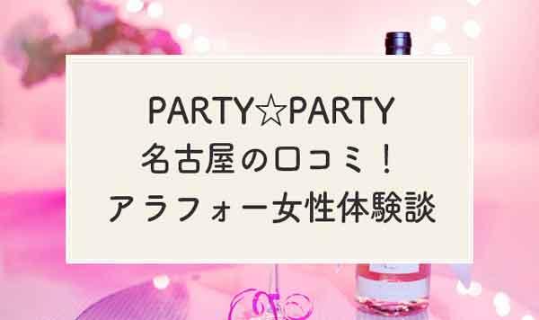 パーティーパーティー名古屋栄ラウンジ口コミ