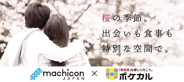 街コンジャパン婚活イベント