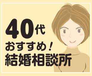 40代におすすめ結婚相談所