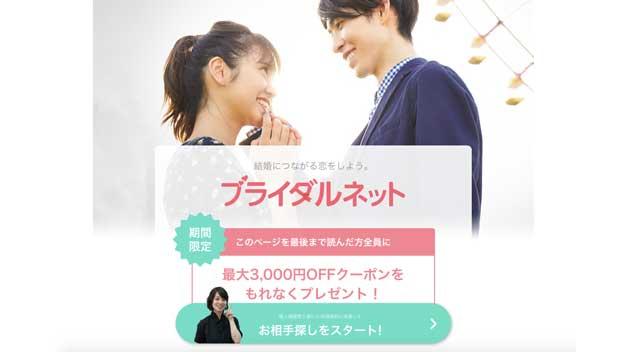 ブライダルネット口コミ評判201904