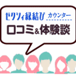 ゼクシィ縁結びカウンター体験談