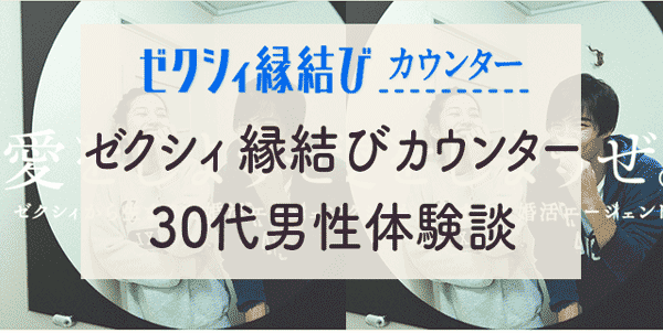 ゼクシィ縁結びカウンター天神店体験談
