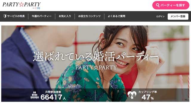 パーティーパーティーの口コミ評判