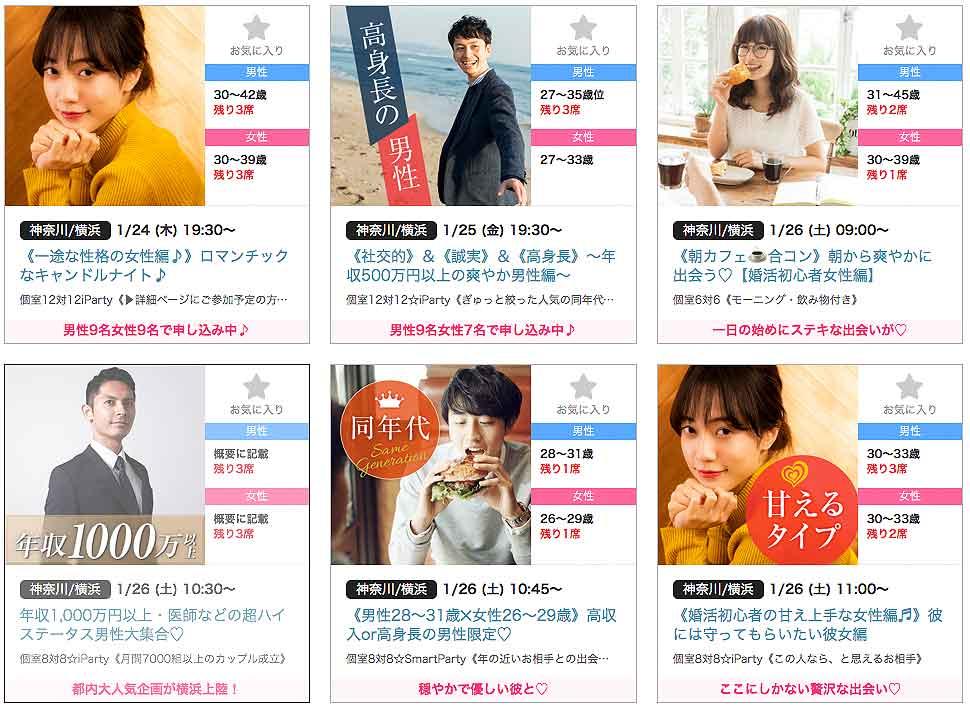 横浜パーティーパーティー種類_年収1,000万円以上・医師などの超ハイステータス男性大集合♡