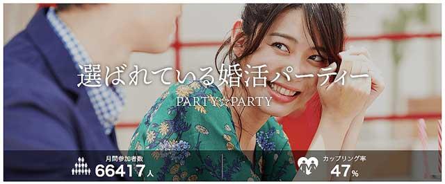 パーティーパーティー口コミ評判201905
