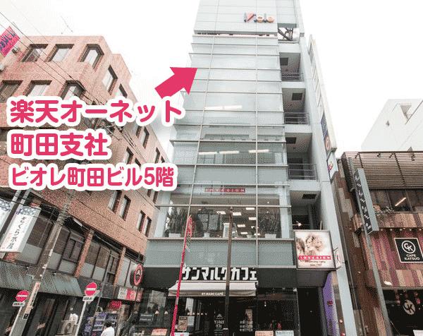 オーネット町田支社の口コミ体験談