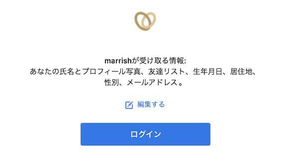 マリッシュログイン画面
