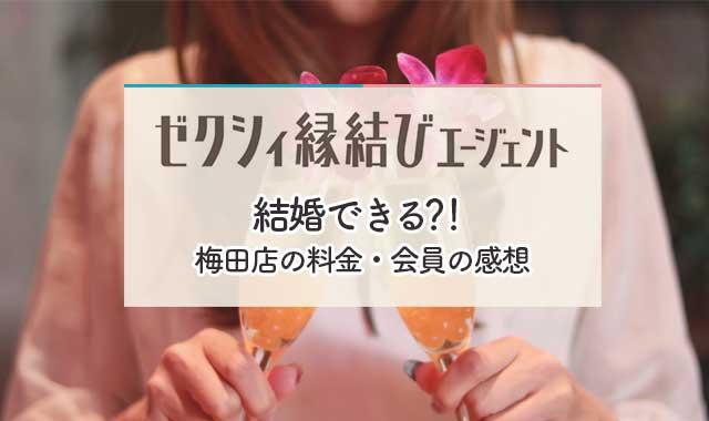 ゼクシィ縁結びエージェント梅田店体験談
