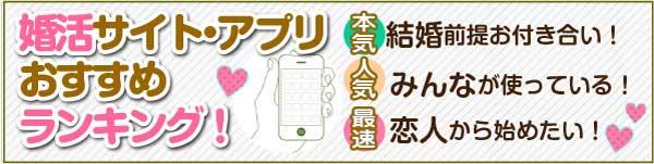 婚活サイトおすすめアプリ