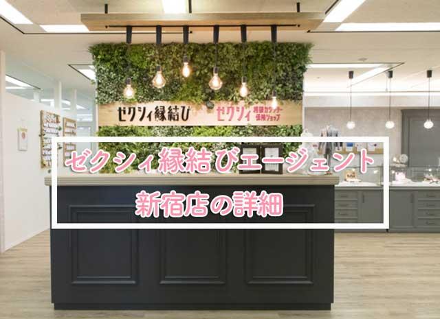 ゼクシィ縁結びエージェント新宿店詳細