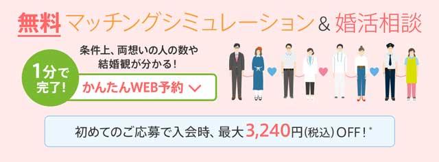 ツヴァイキャンペーン情報、入会初期費用が3,240円割引