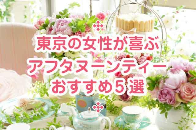 デートにオススメのアフタヌーンティー東京にあるカフェホテルランキング。椿山荘、東京タワー、bills、コンラッドホテル、インターコンチネンタル東京ベイ
