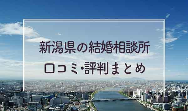 新潟県にある結婚相談所まとめ
