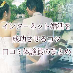 インターネット婚活を成功させるコツ