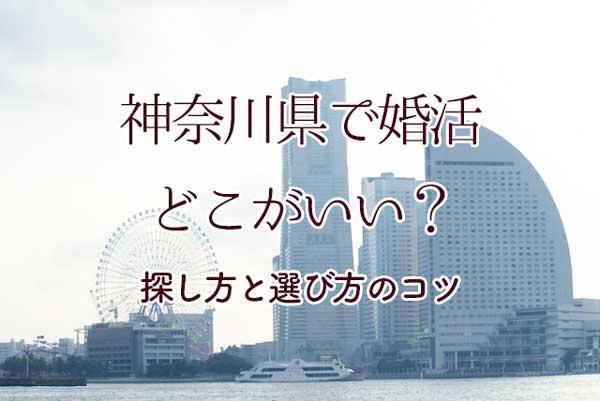横浜婚活探し方と選び方のコツ