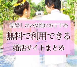 結婚したい女性におすすめ無料婚活サイト