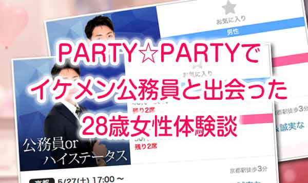 PARTY☆PARTYで イケメン公務員と 出会った 28歳女性体験談