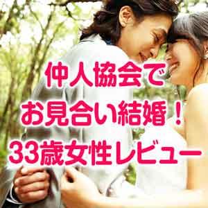 仲人協会でお見合いして結婚33女性