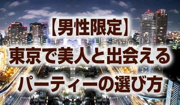 【男性限定】ライバルは知っている!東京で美人と出会えるパーティーの選び方