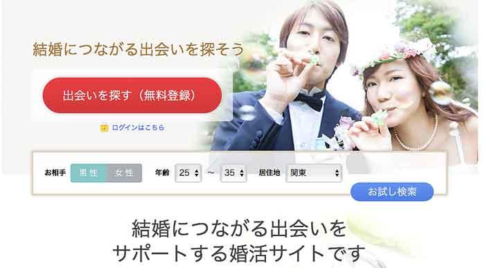 エキサイト婚活登録画面