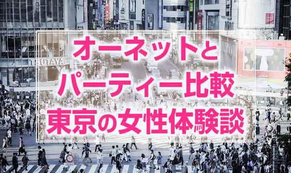 東京都のオーネットとパーティー比較