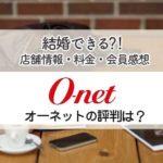 オーネットの評判口コミ体験談