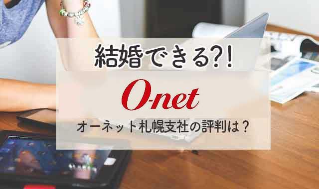 オーネット札幌支社口コミ評判