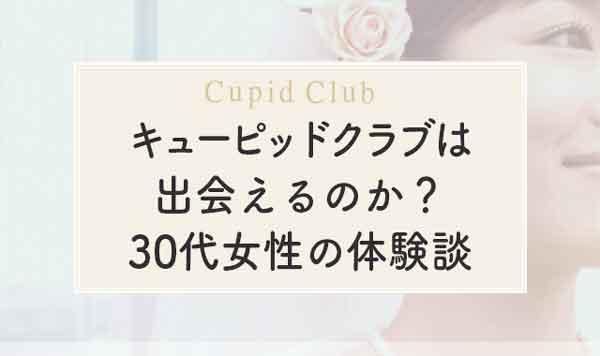 キューピッドクラブ30代女性口コミ