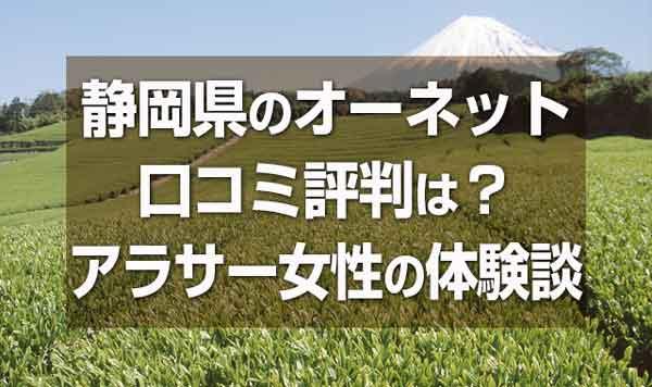 静岡県のオーネット口コミ評判はアラサー女性の体験談