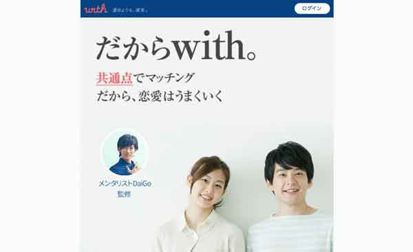 withの口コミ評判