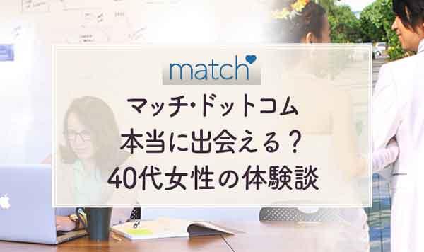 マッチドットコム40代女性体験談.